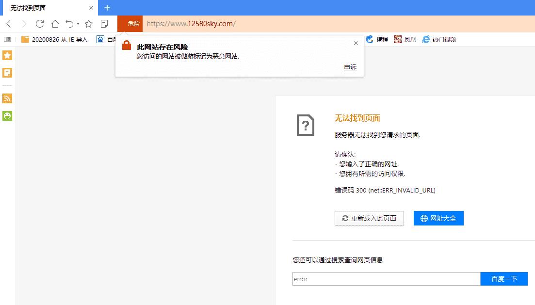 被遨游浏览器危险拦截该如何申诉解封-第3张插图